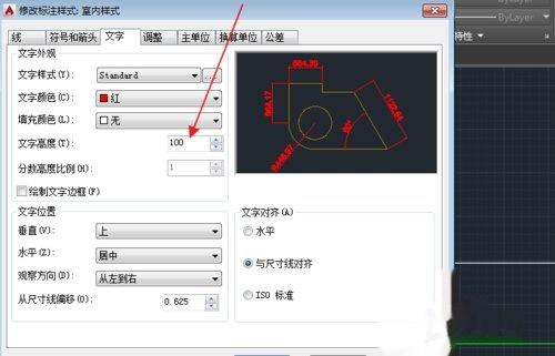 cad打印标注的布局cad局多个一次性修改字体图片