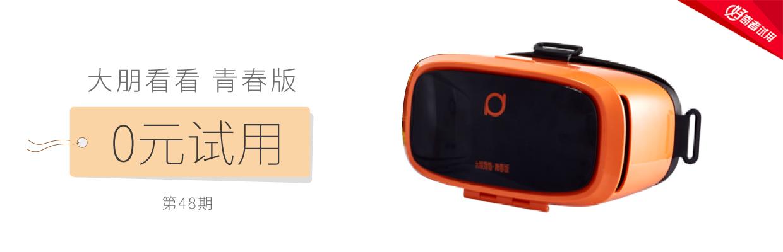 大朋看看青春版VR眼镜0元试用