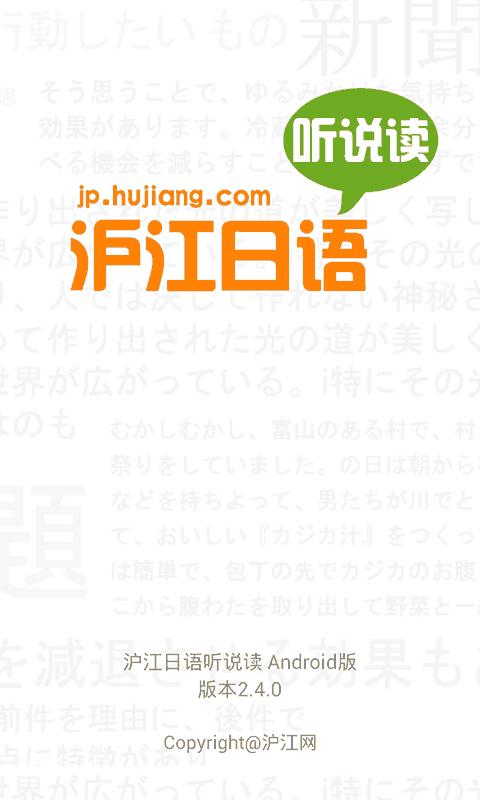 《 日语听说读 》截图欣赏