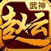 武神赵云-一战成名图标