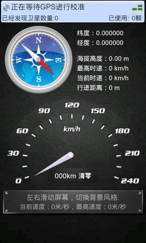 《 GPS工具箱 》截图欣赏