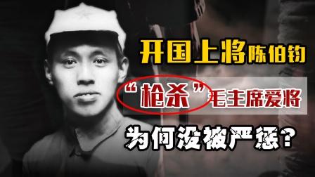 开国上将陈伯钧,枪杀毛主席爱将吕赤,但主席为何没严惩?