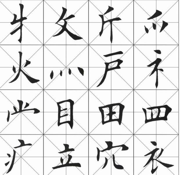 笔画偏旁部首田字格写法草书偏旁部首写法 8090答疑网