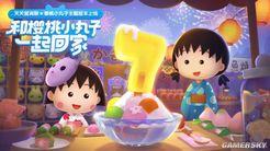 《天天爱消除》七周年樱桃小丸子版本上线!