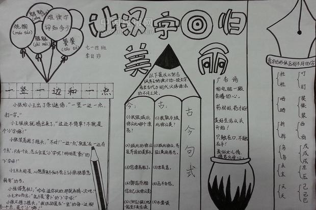 小学一年级数学手抄报图片内容小学一年级数学手