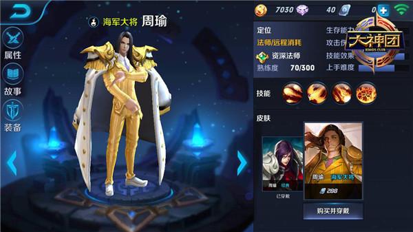王者荣耀周瑜怎么打团战  周瑜改版后团战定位打法技巧