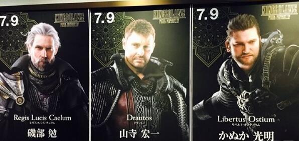 《最终幻想15:国王之刃》人物海报曝光