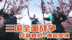 阿姆西解说《三国全面战争》曹操与刘备全兵种概览,附关羽VS夏侯惇等八大名将单挑结果