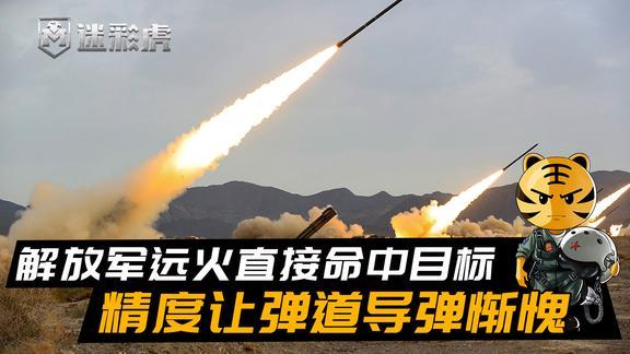 你管这叫火箭弹?解放军远火直接命中目标,精度让弹道导弹惭愧