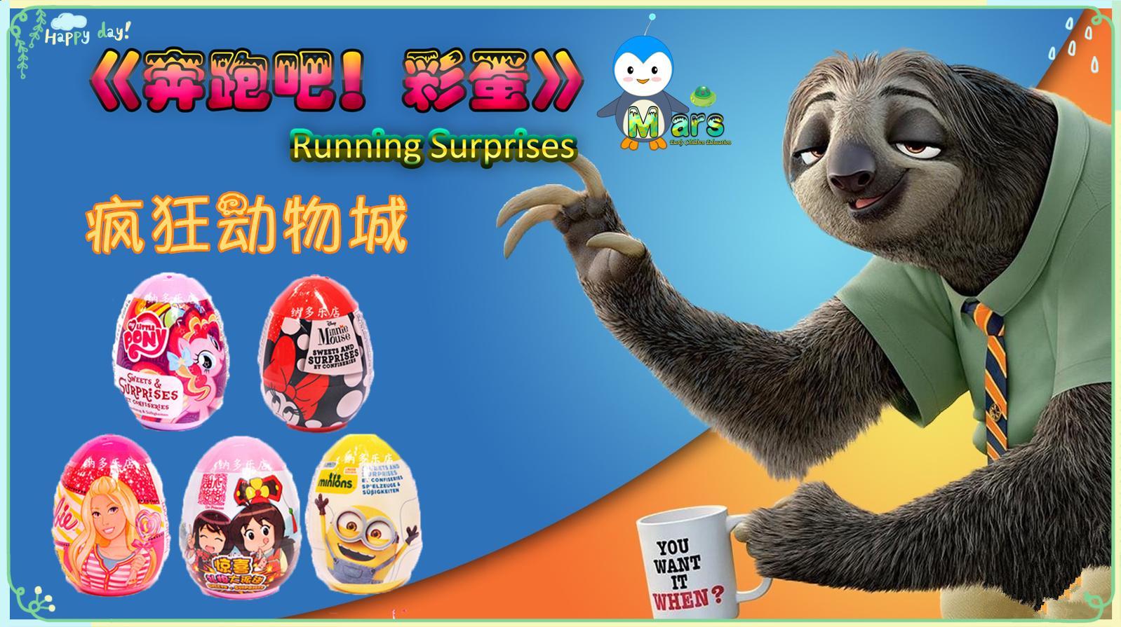 《奔跑吧彩蛋》儿童玩具彩蛋ep29 疯狂动物城:兔朱迪 闪电树懒