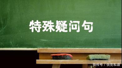 初中英语特殊疑问句的解题技巧汇总,帮你理清