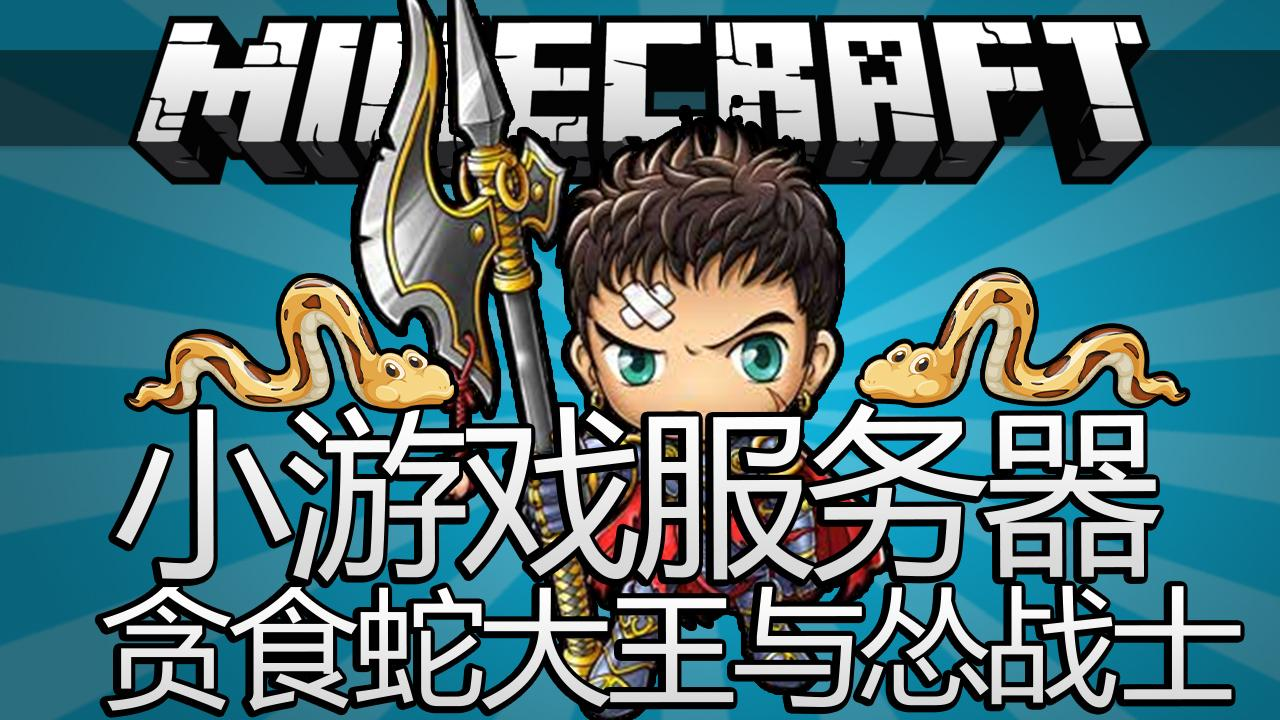 我的世界minecraft 小游戏服务器|贪吃蛇大王和空岛