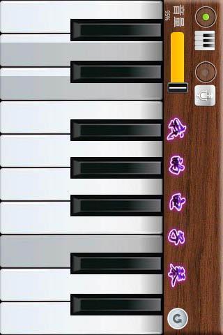 《 真实电子琴 》截图欣赏