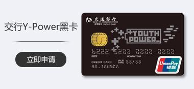 交行Y-power黑卡