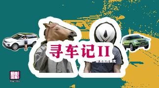 【暴走汽车】寻车记II-路虎揽胜极光