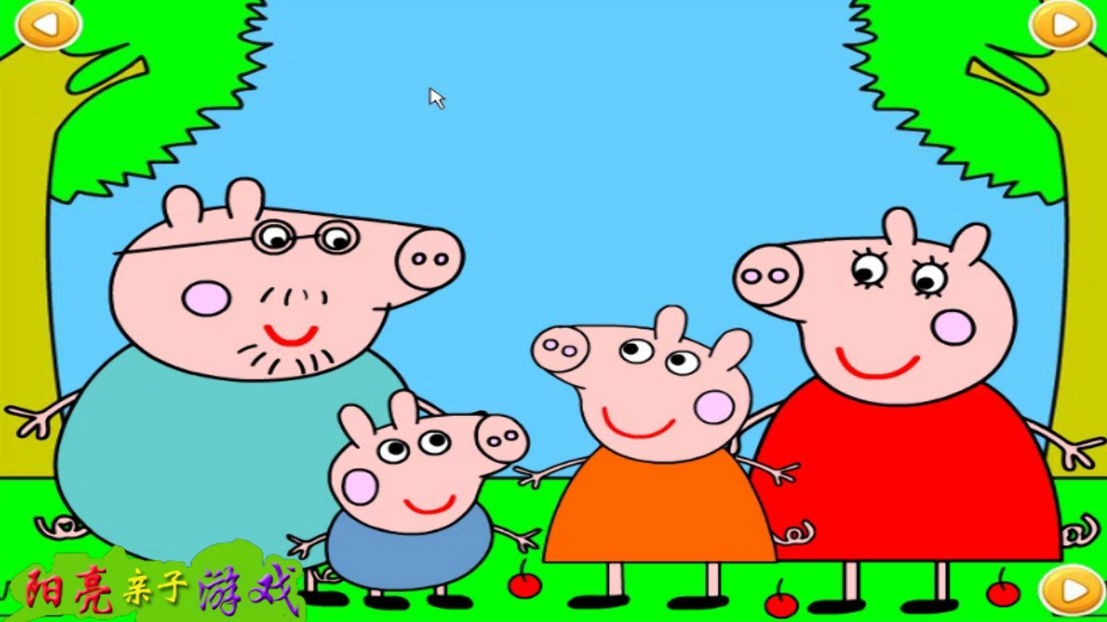 小猪佩奇画图填色 给猪小妹画上漂亮的颜色「阳亮亲子游戏」第173.