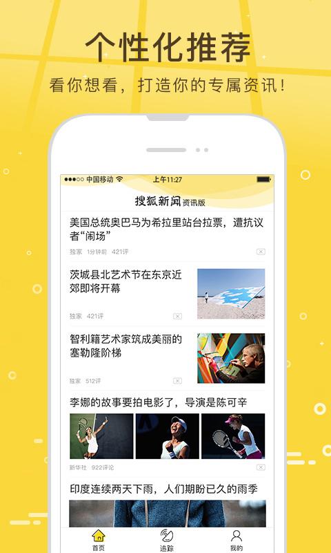 搜狐资讯_搜狐新闻资讯版