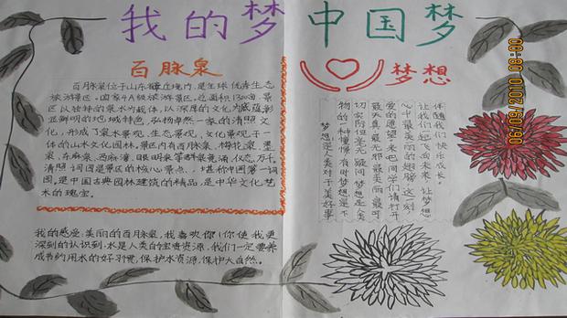 四年级中国梦手抄报急急急急!