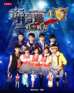 萌学园之时空战役(2013)