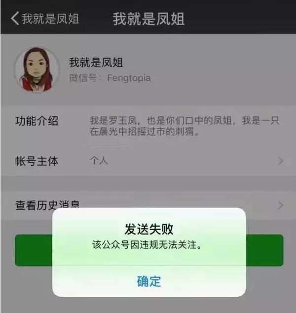 凤姐公众号被封或因涉嫌欺诈:文章20多万打赏